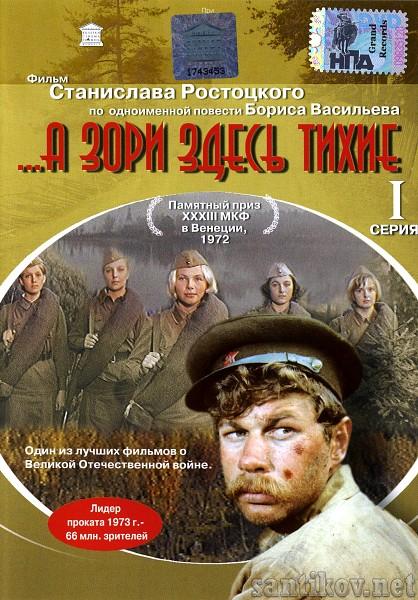 Фильм вов солдат случайно попал на передовую