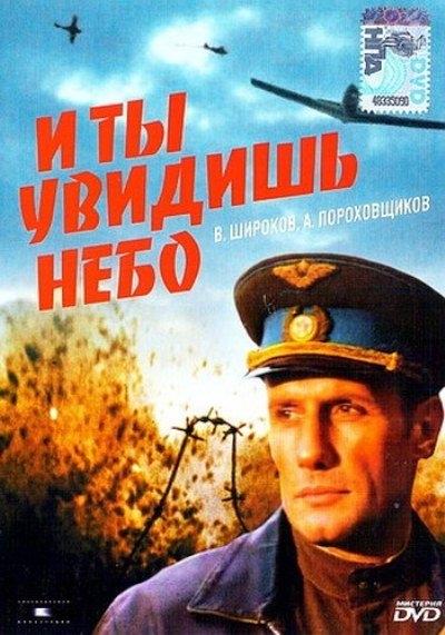 Кадры из фильма фильмы о войне 1941-1945 советские художественные