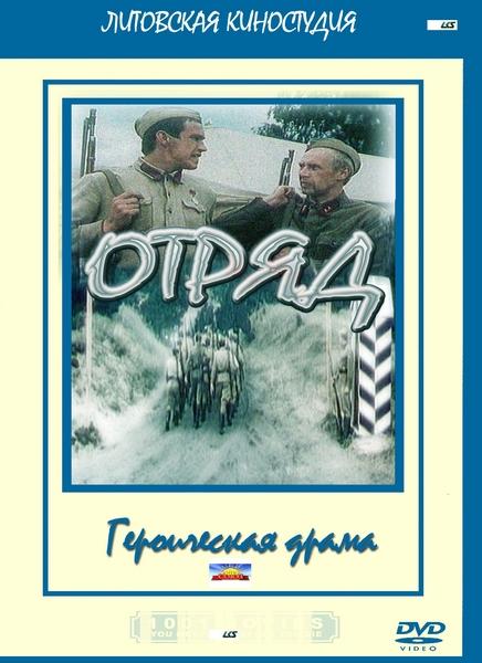 фильм советский отряд
