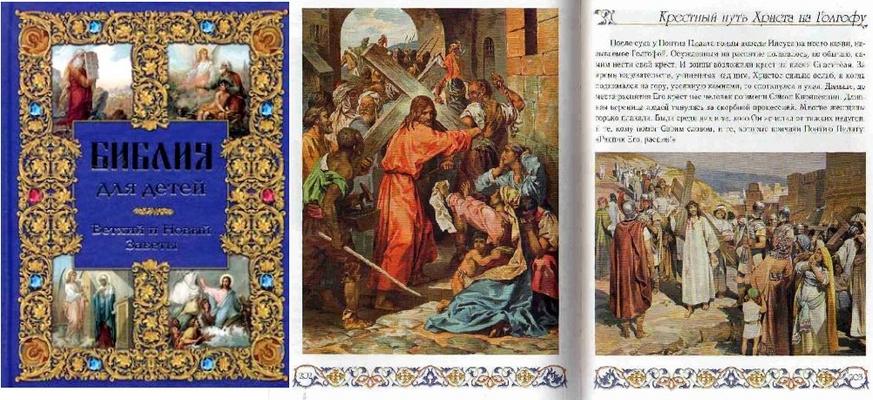 Выбираем Библию для детей: http://pravkrug.ru/o-semie/obrazovanie/item/197-выбираем-библию-для-детей.html