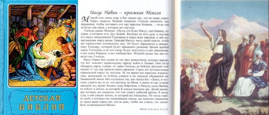 Скачать детскую библию бесплатно fb2