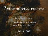 Рождественский концерт учеников Воскресной школы Преображенского храма с. Большие Вязёмы. 2021 г.