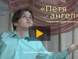 """Рождественский спектакль """"Петя и ангел"""""""