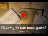 Почему от нас папа ушел?