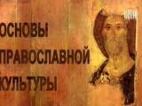 """Понятие греха """"Основы православной культуры"""""""