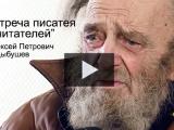 Встреча с Алексеем Петровичем Арцыбушевым