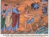 Проповедь о гадаринском бесноватом
