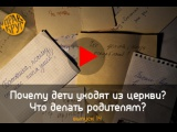 Почему дети уходят из церкви? Что делать родителям?