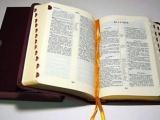 Что такое Библия?