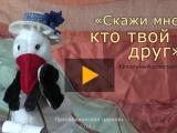 """Рождественский кукольный спектакль """"Скажи мне, кто твой друг"""""""