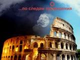 Несколько часов в Риме: по следам провидения.