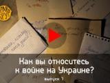 Как вы относитесь к войне на Украине?