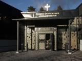 РИЗА — Музей Финляндской Православной Церкви.